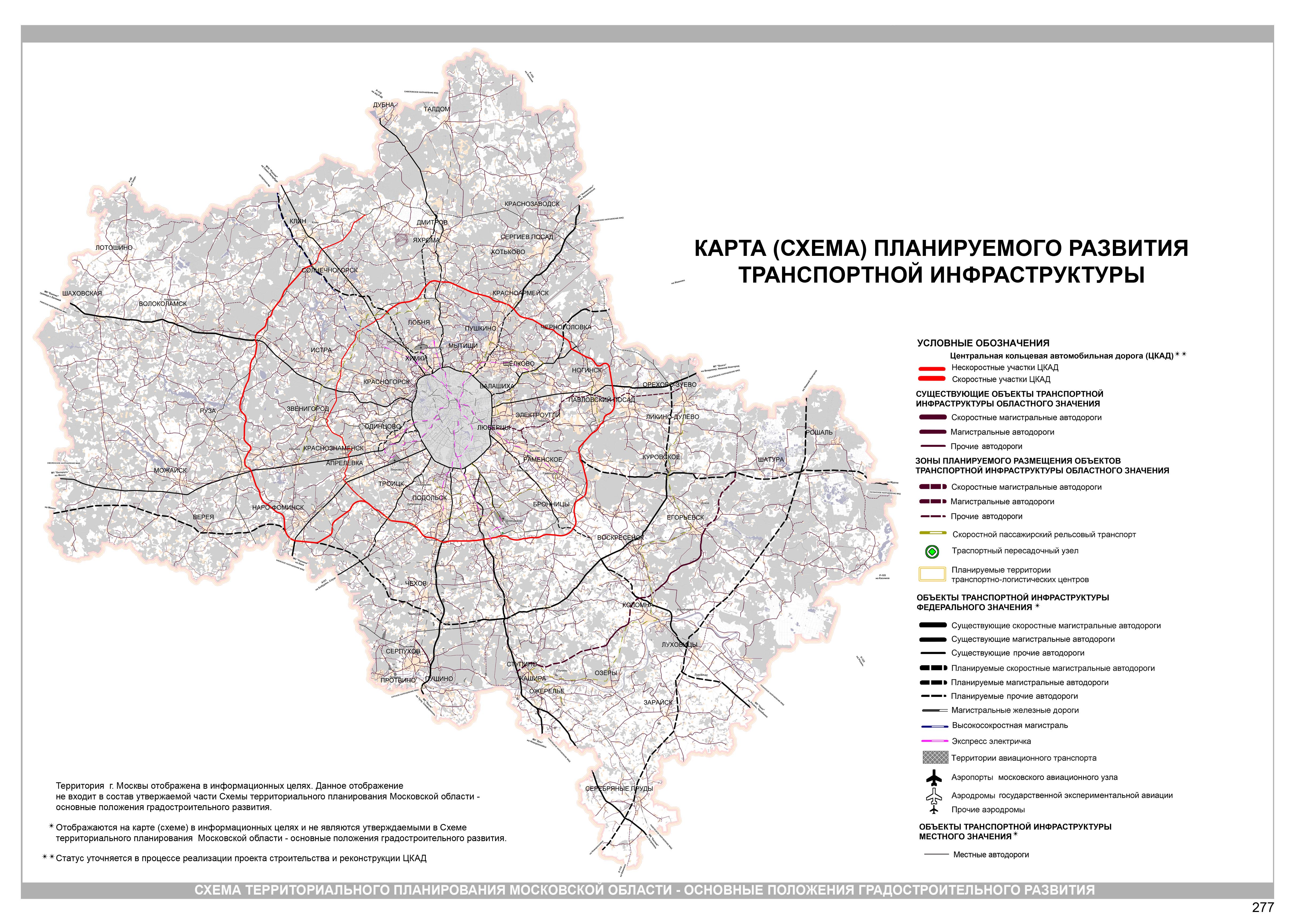 карта-схема о развитие транспорта в новой москве